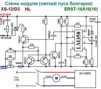 принципиальная электрическая схема болгарки