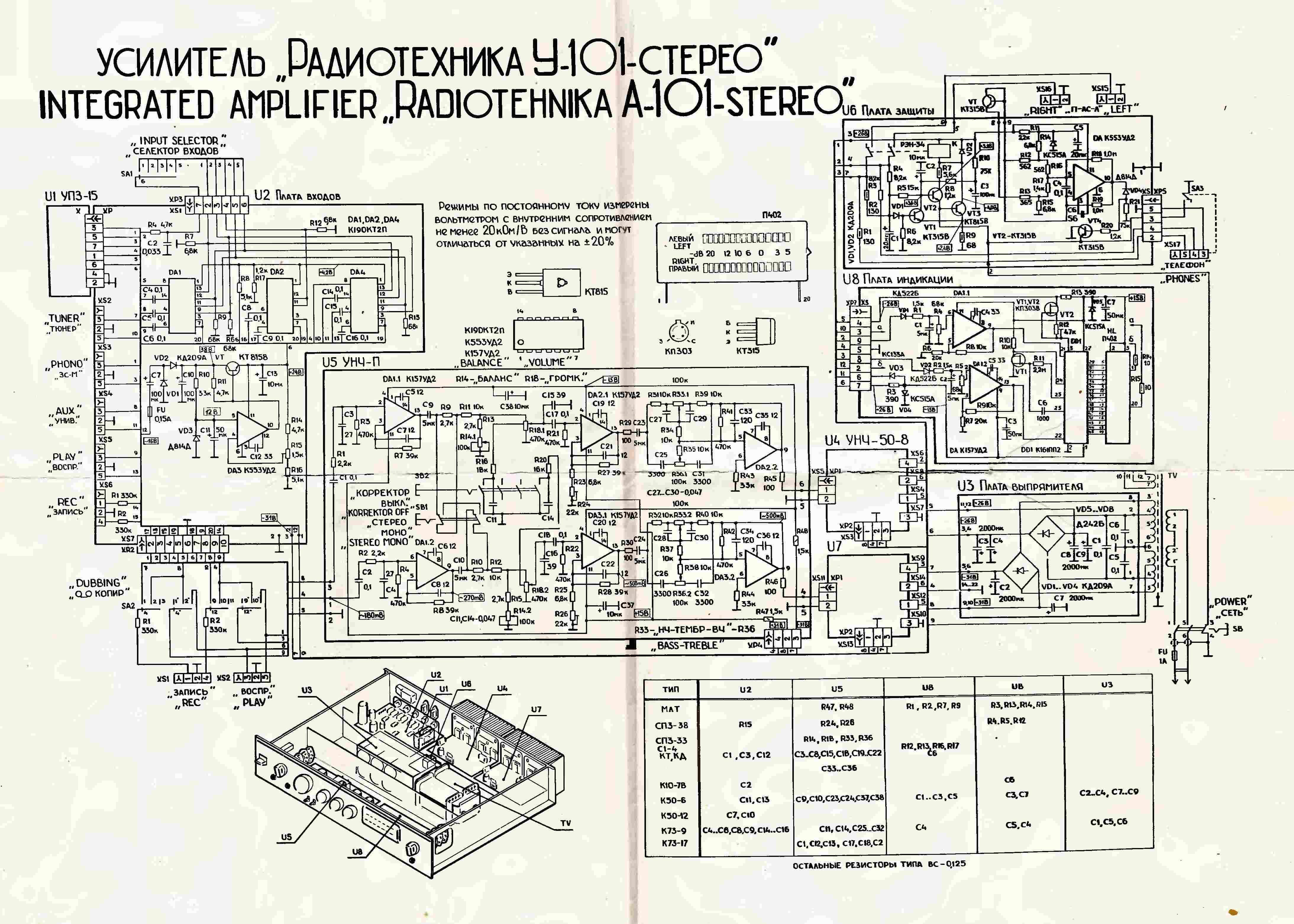 Ремонт радиоаппаратуры схема