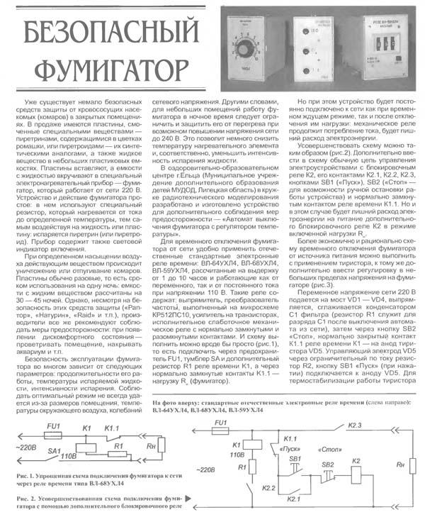 Устройство фумигатора схема