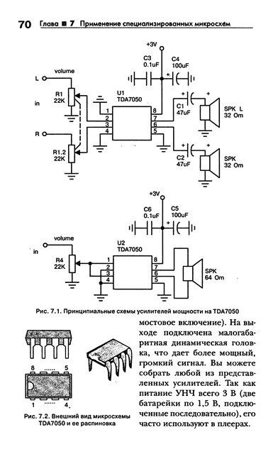 Apa2308 схема включения