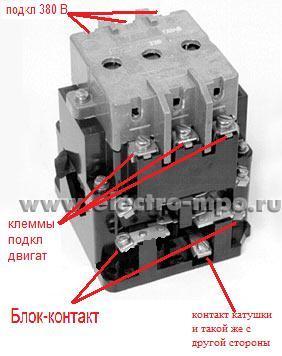 Схема подключения пме 211 с тепловым реле