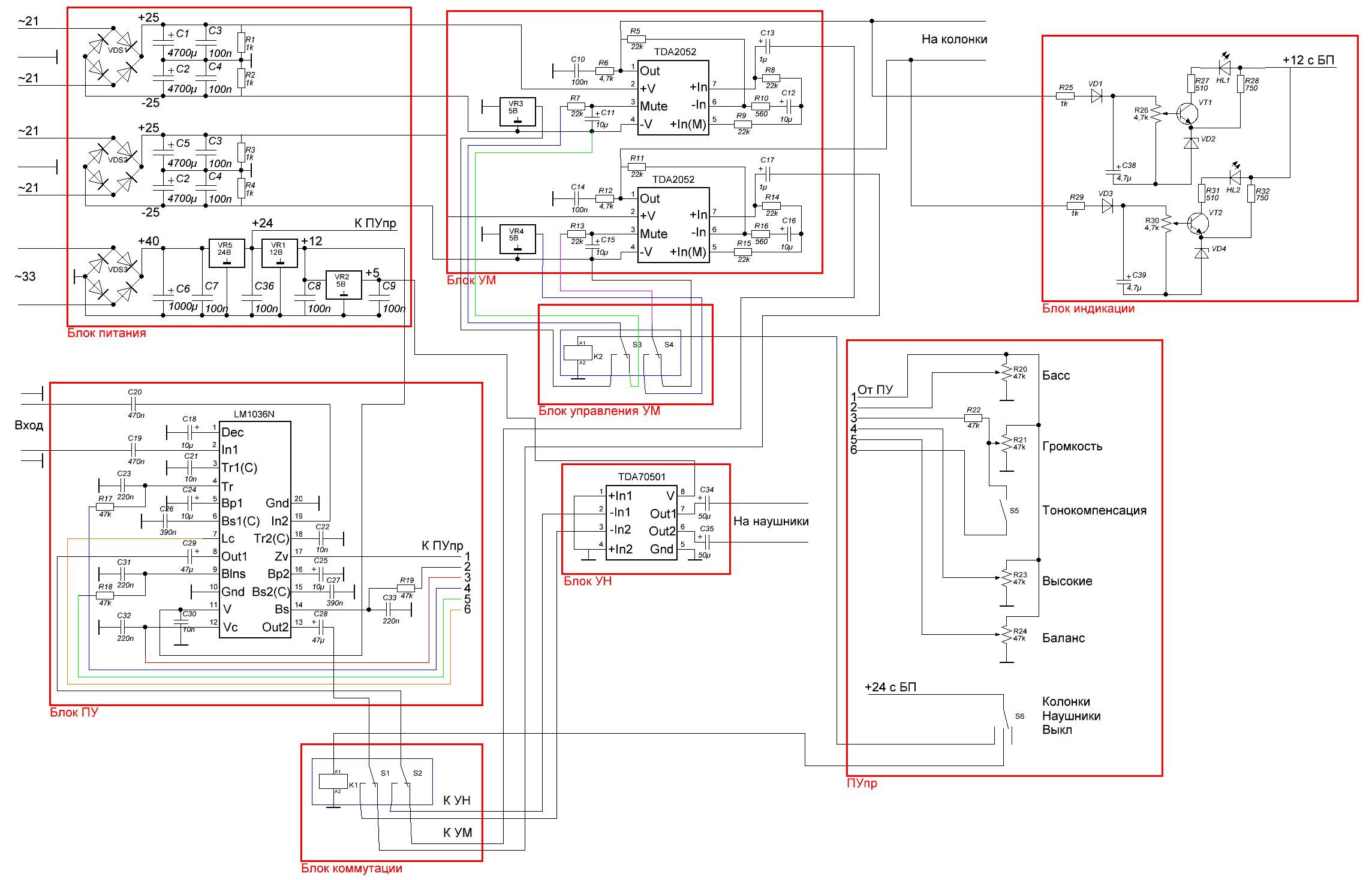 Схема усилителя барк у-001 стерео hi-fi