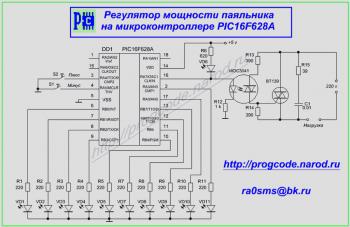 Фото...  Схема регулятора мощности паяльника представлена на рисунке.  В основу схемы был взят микроконтроллер...