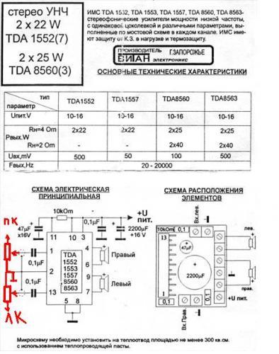 tda8560q схема и печатная плата - Лучшие схемы и описания для всех.