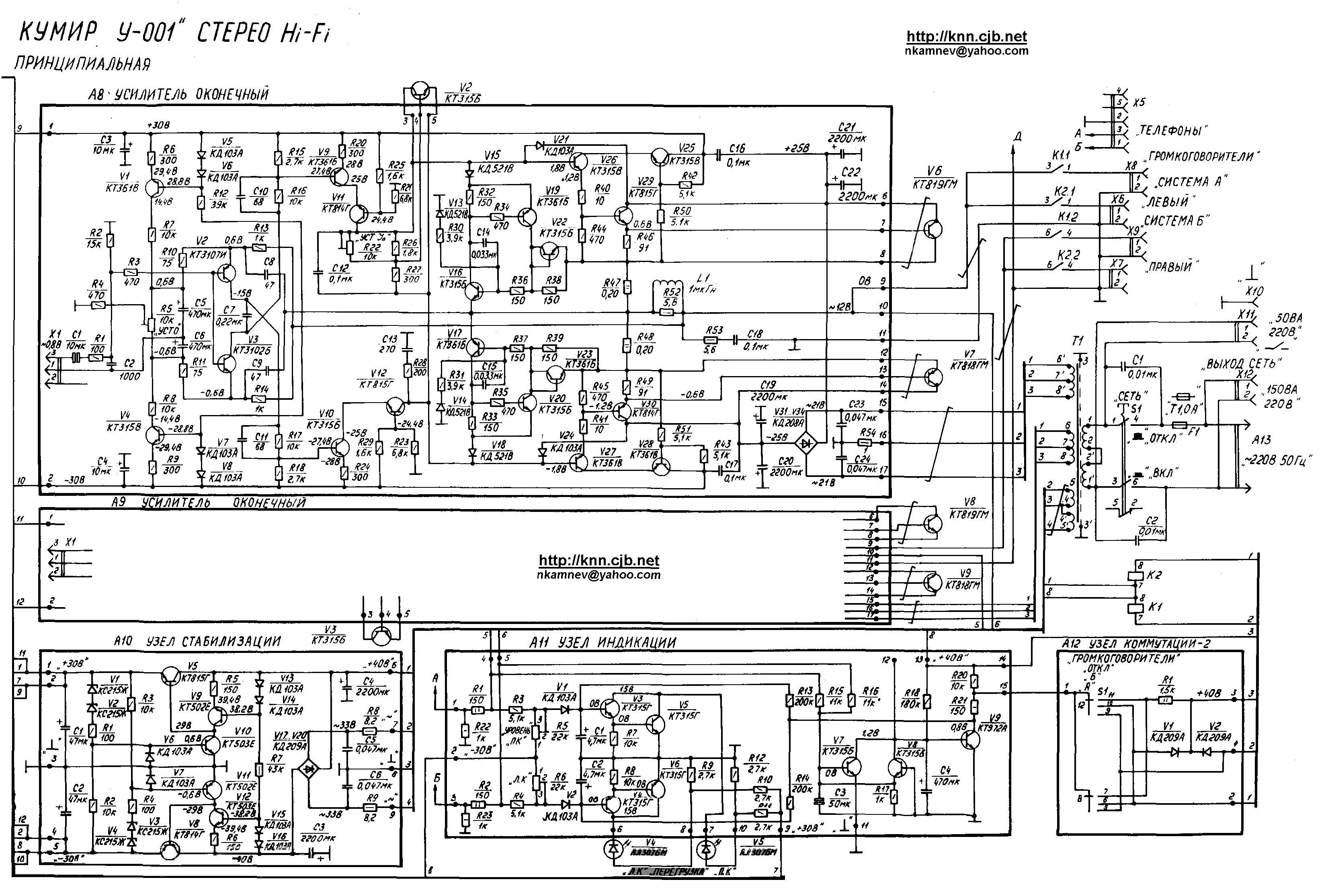 принцыпиальная схема усилителя кумир у 001