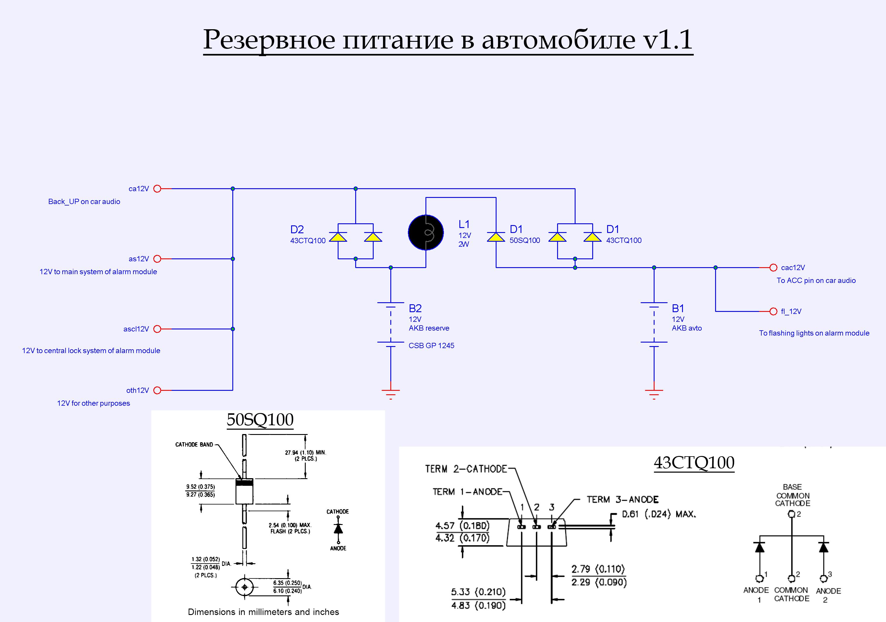 Схема подзарядки аккумулятора резервного питания