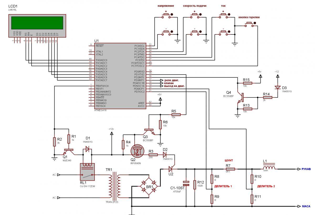 схема сварочного полуавтомата на avr