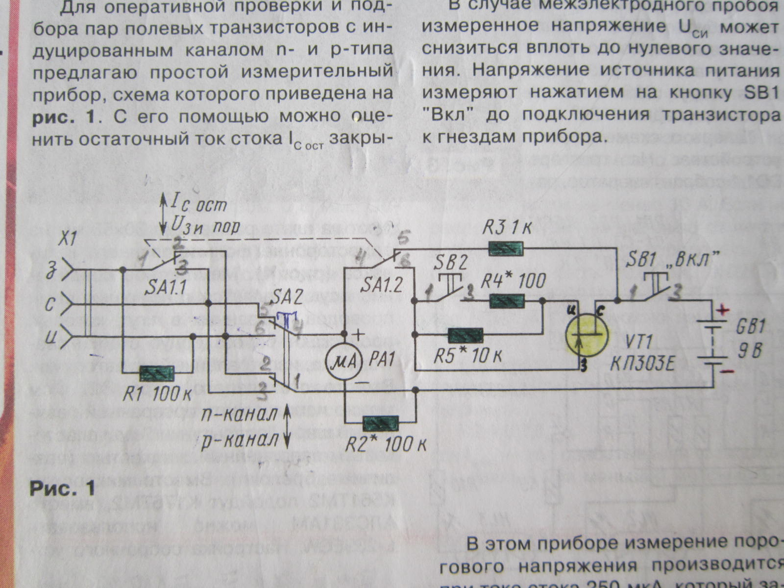 Простая схема на полевом транзисторе