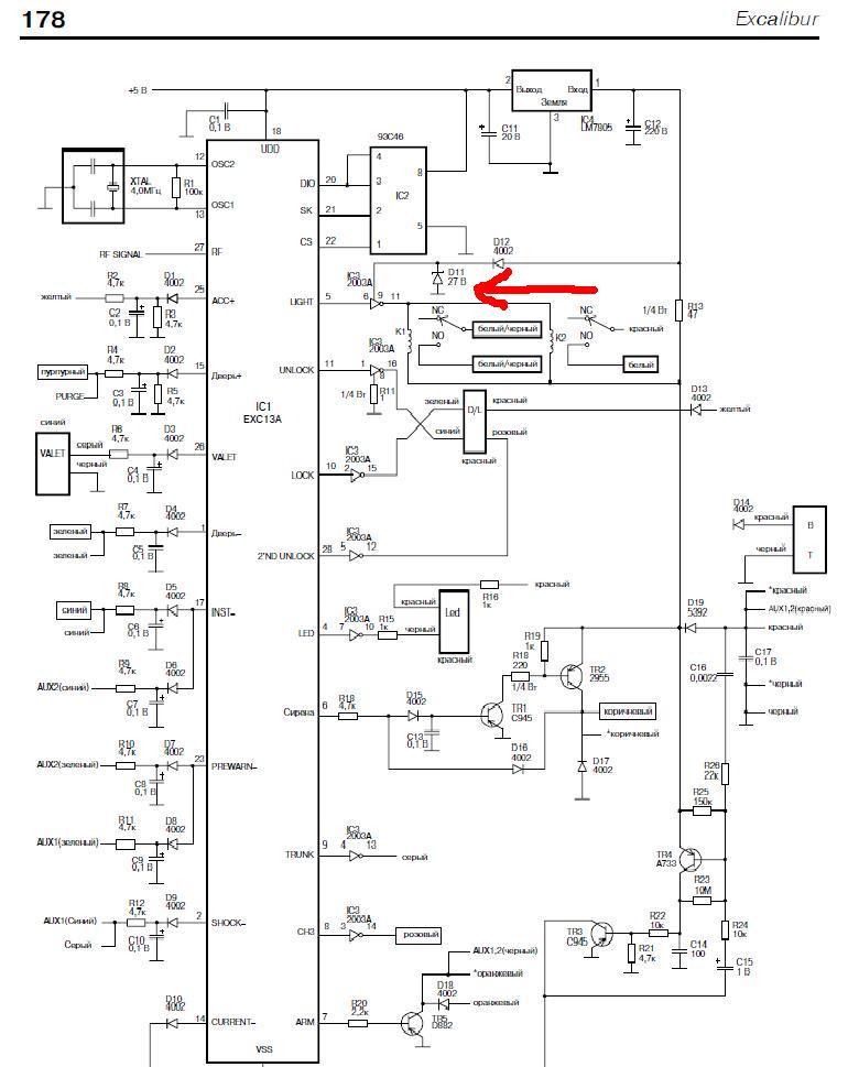 Сигналка томагавк 9010 схема