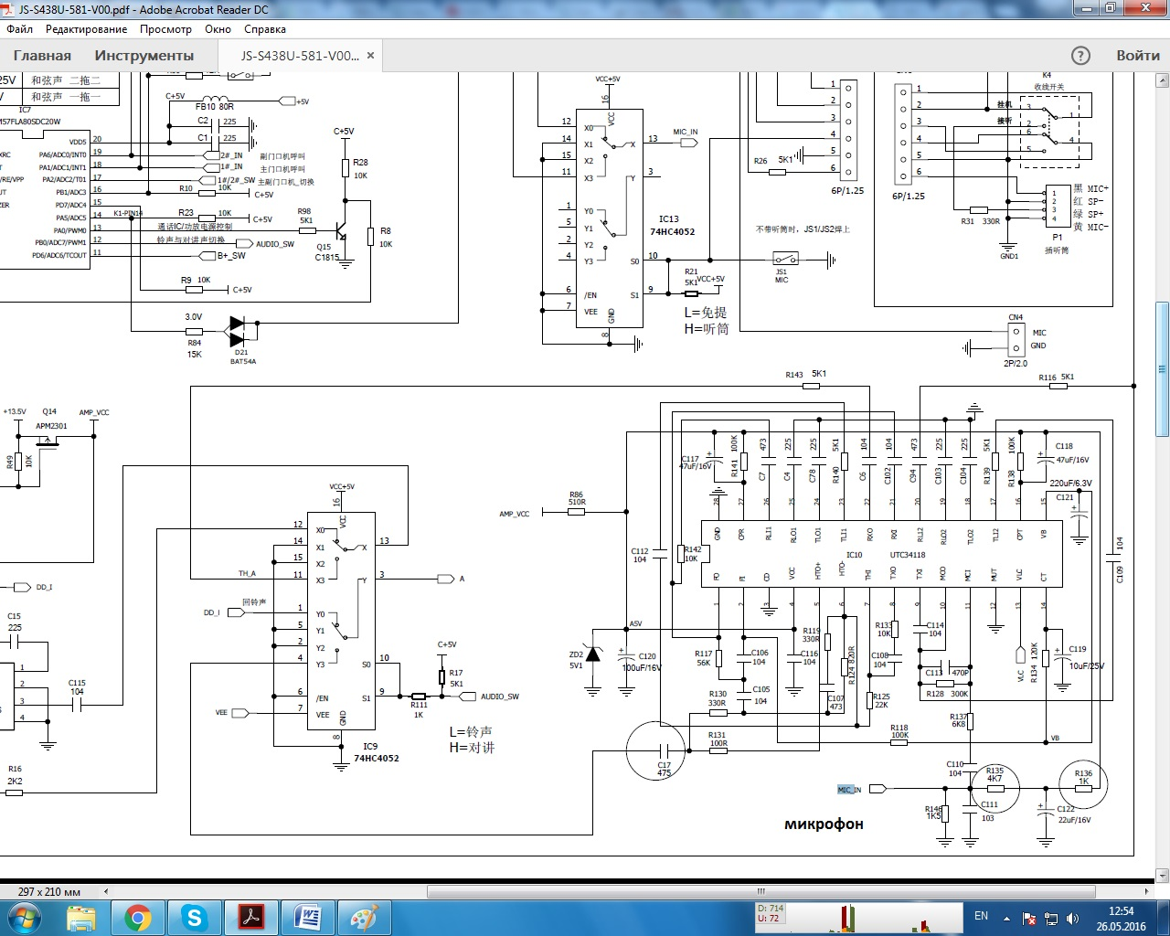схема принципиальная вызывной панели видеодомофона VDM 2DS