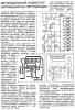 Индикатор Для Аккумуляторной Батареи - опубликовано в Поиск схем: Есть у кого-нибудь данная схема.