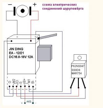 схема электрических соединений шуроповёрта, электрическая схема...