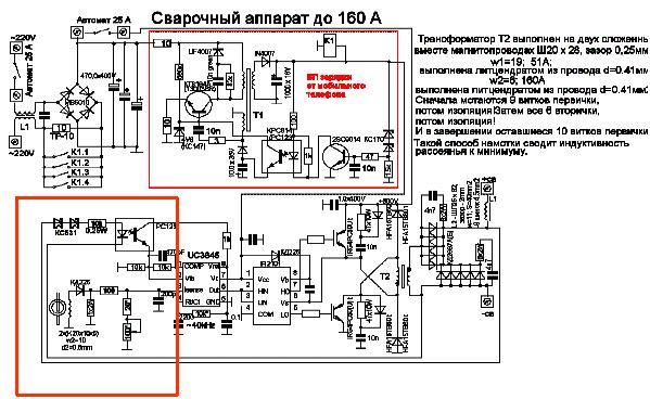 Схема электросварочных аппаратов