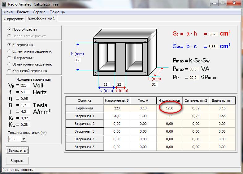 Расчёт трансформатора своими руками 158