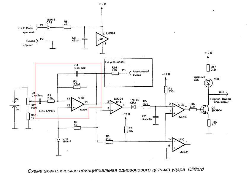 Микроволновый датчик для автосигнализации своими руками 83