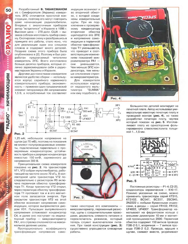 Схема измерителя конденсаторов большой емкости5
