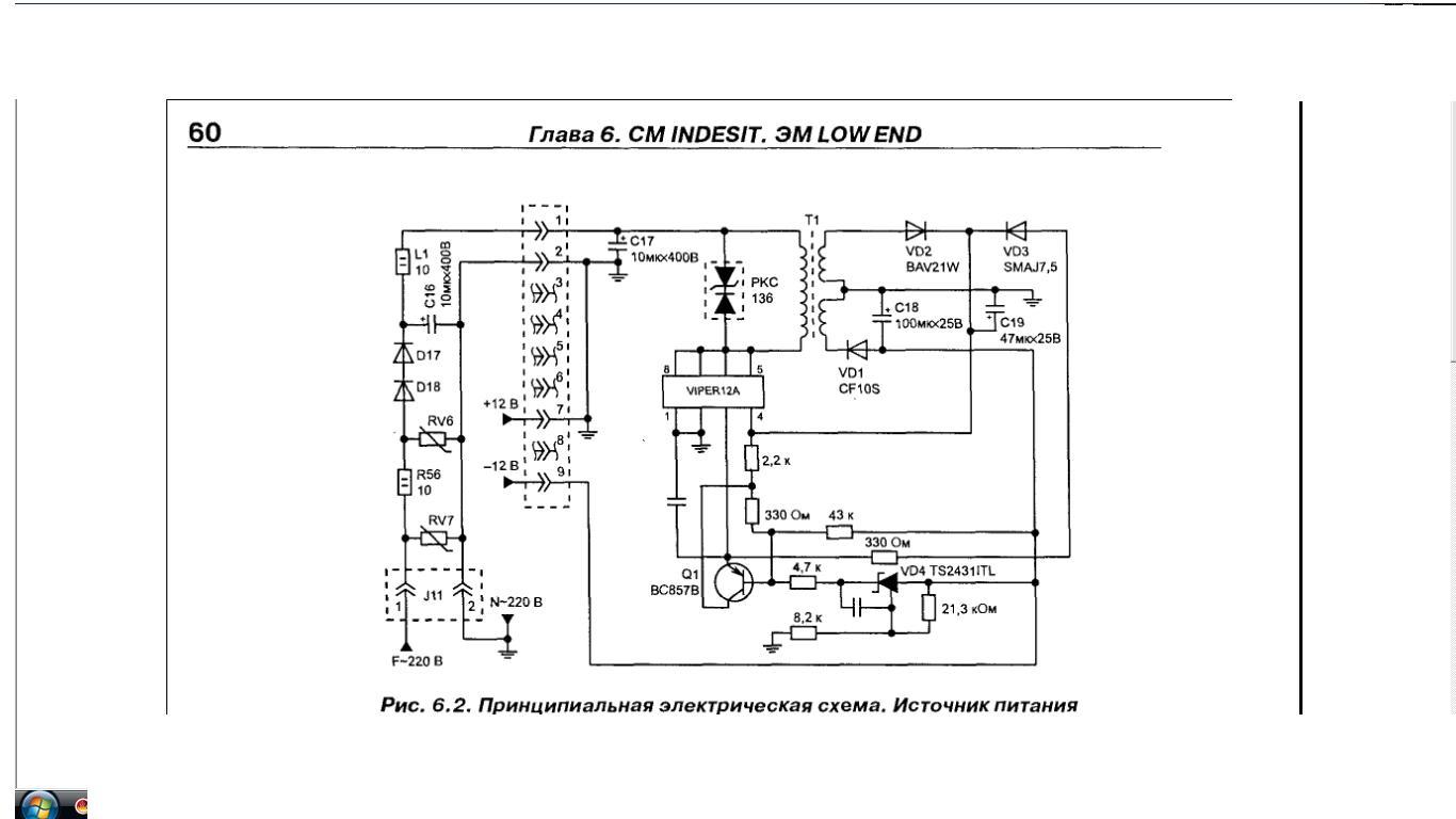 Электрическая схема модуля управления стиральной машины индезит