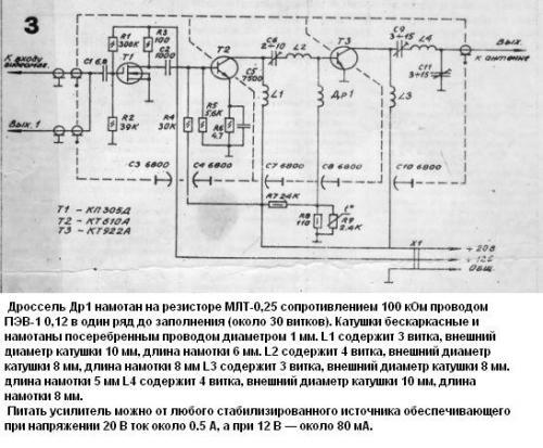 схема передатчика сигналов
