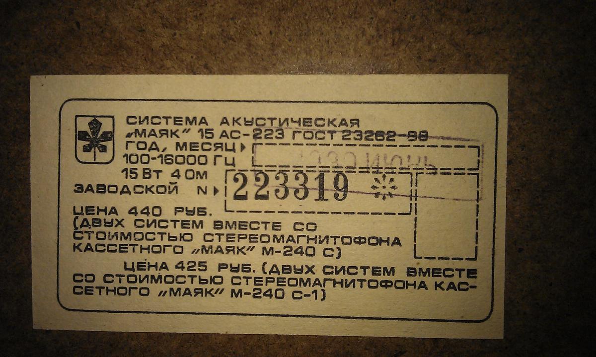 схема платы колонки md-1