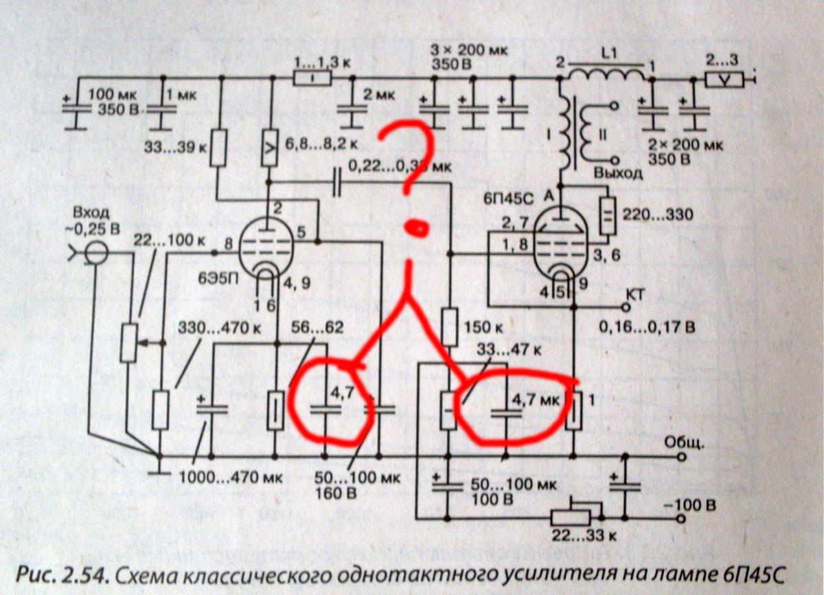 Ламповый усилитель на 6п45с своими руками