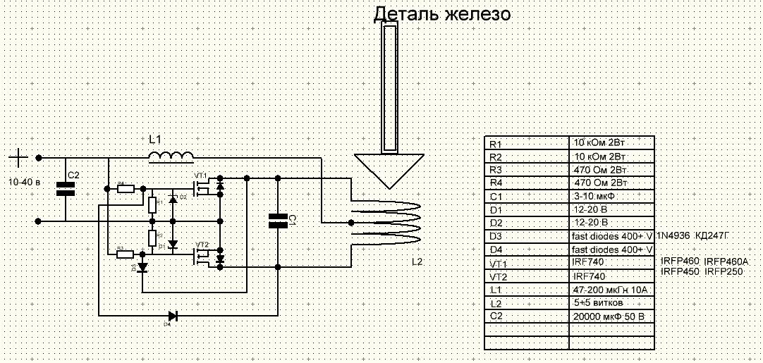 Мощный индукционный нагреватель своими руками схема 98