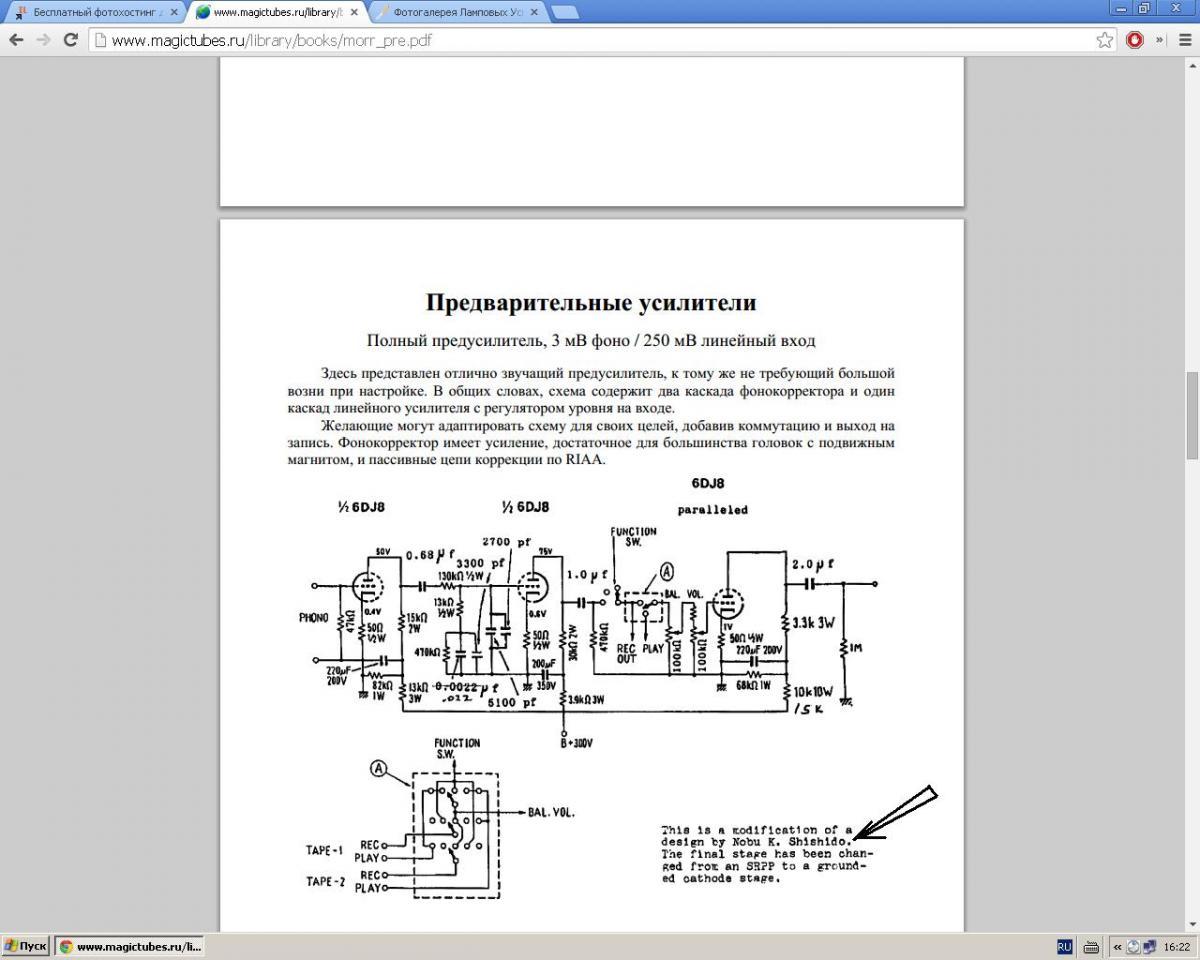 Схема предварительного усилителя и регулятора громкости