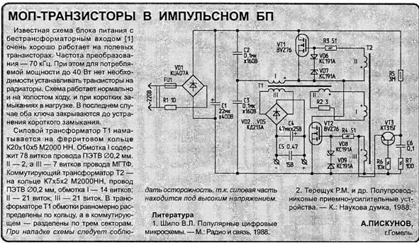 Импульсный блок питания на транзисторах