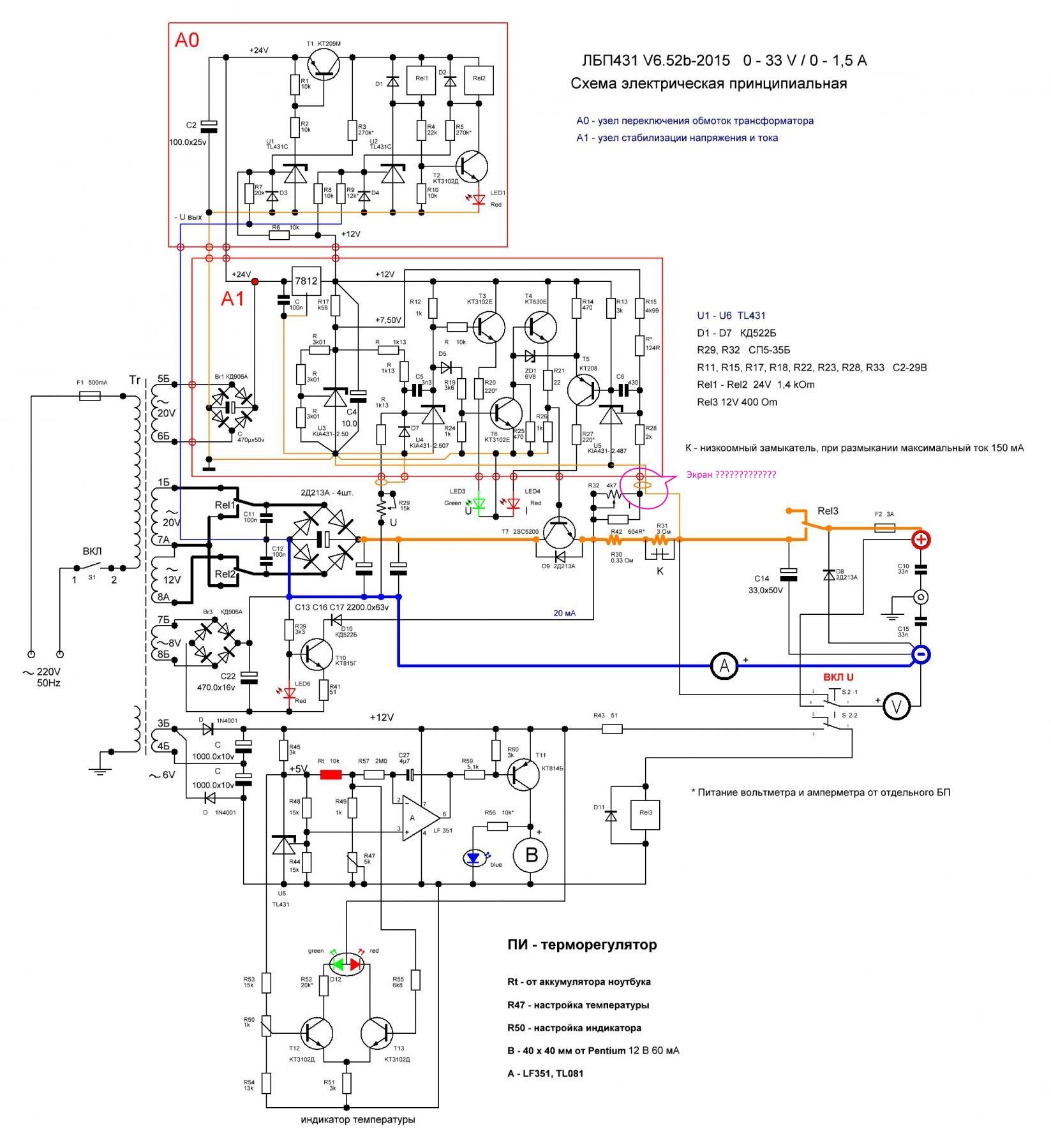 Схема промышленного лабораторного блока питания