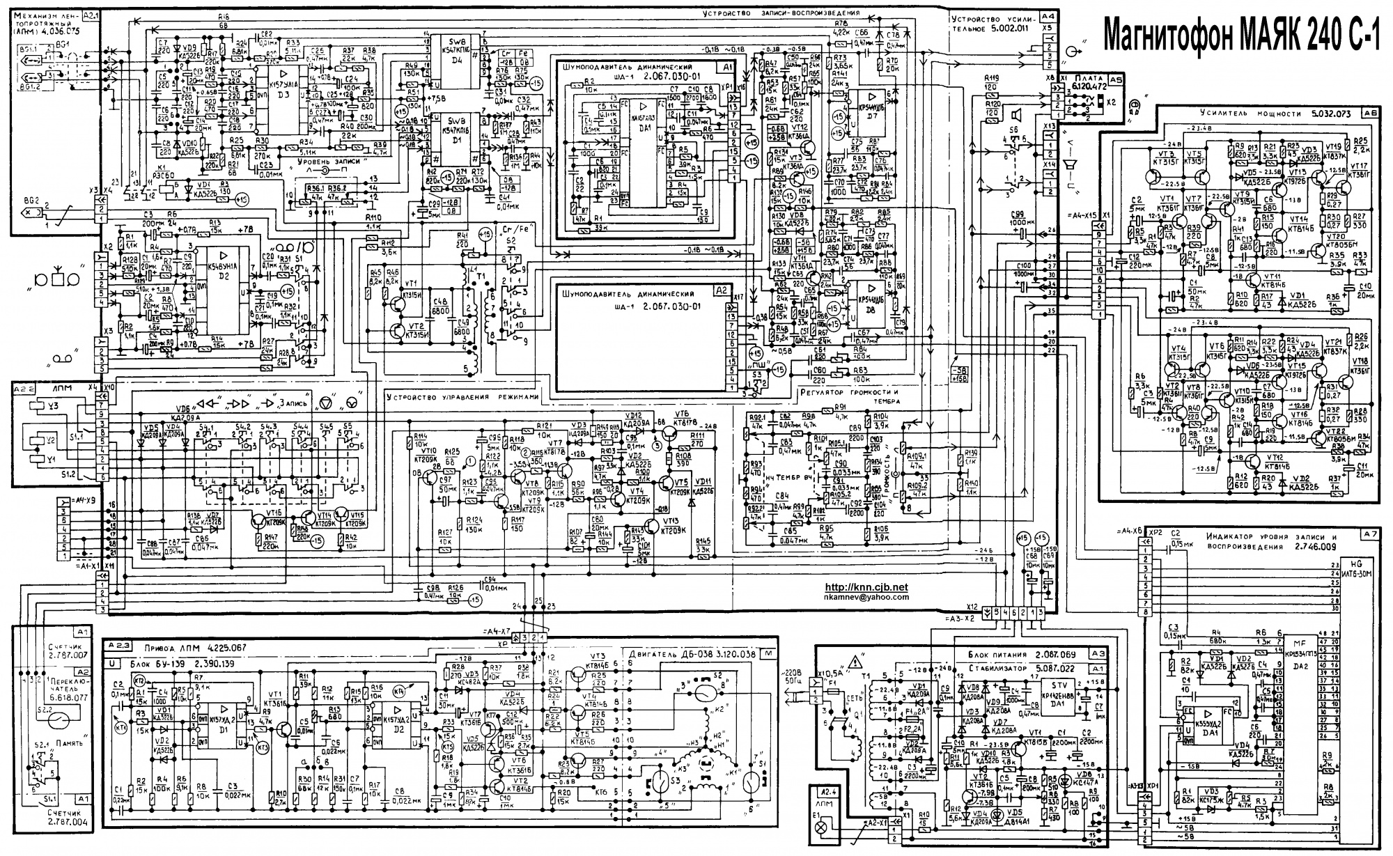 маяк-233 стерео схема уровня записи
