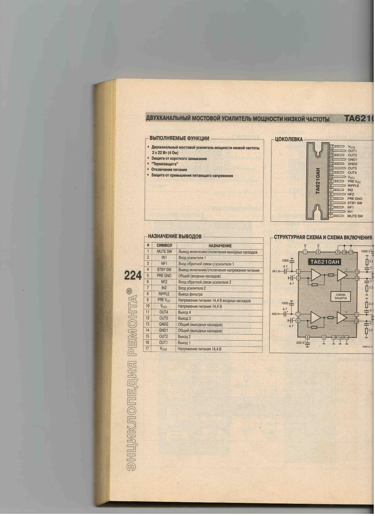 схема подключения микросхемы та8210ан