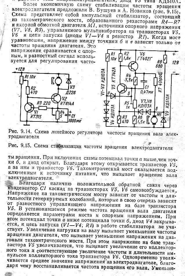 Как сделать регулятор оборотов для электродвигателя 686