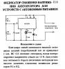 схема индикатора разряда автомобильного аккумулятора - Практическая схемотехника.