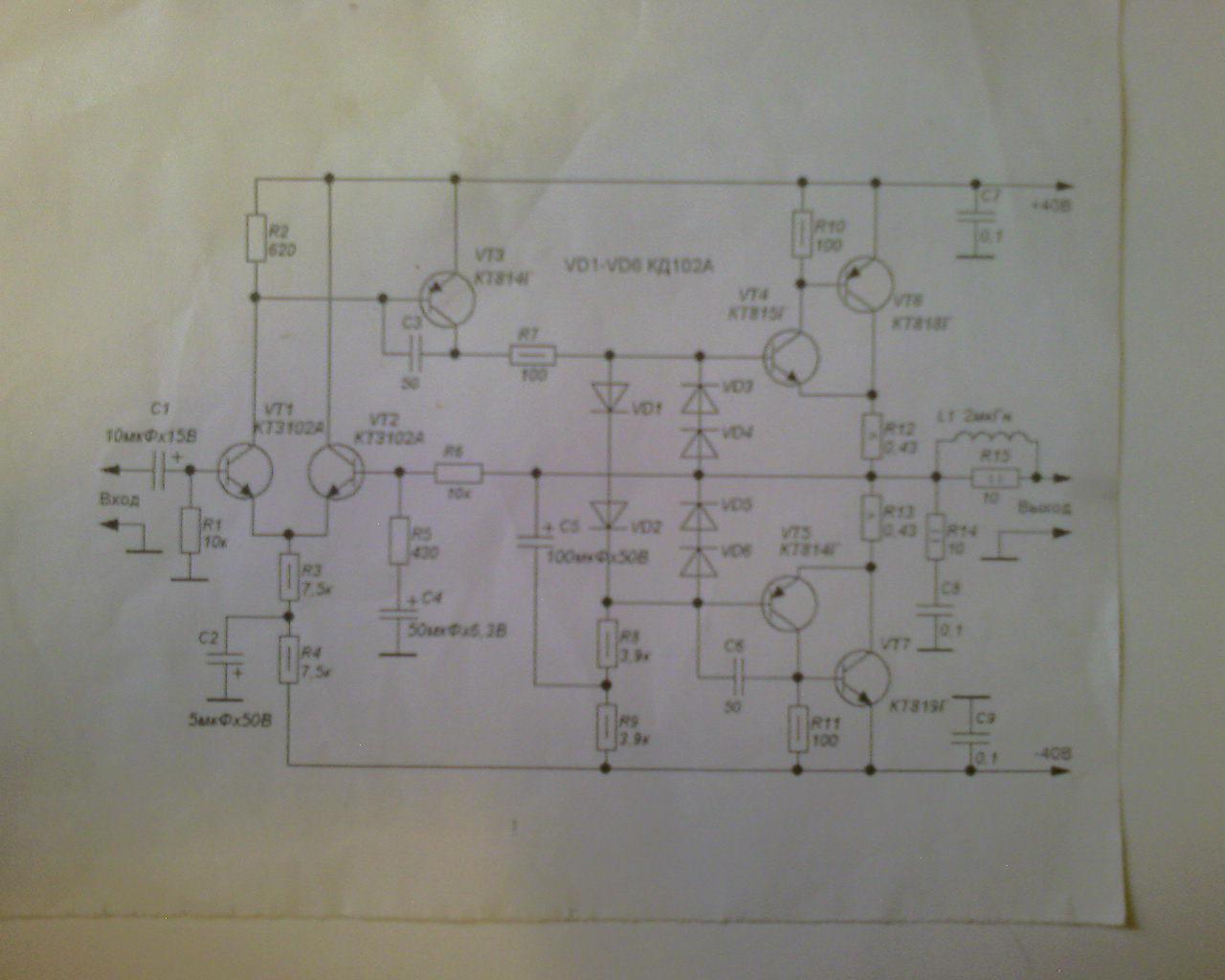 схема усилителя на кт818 кт819