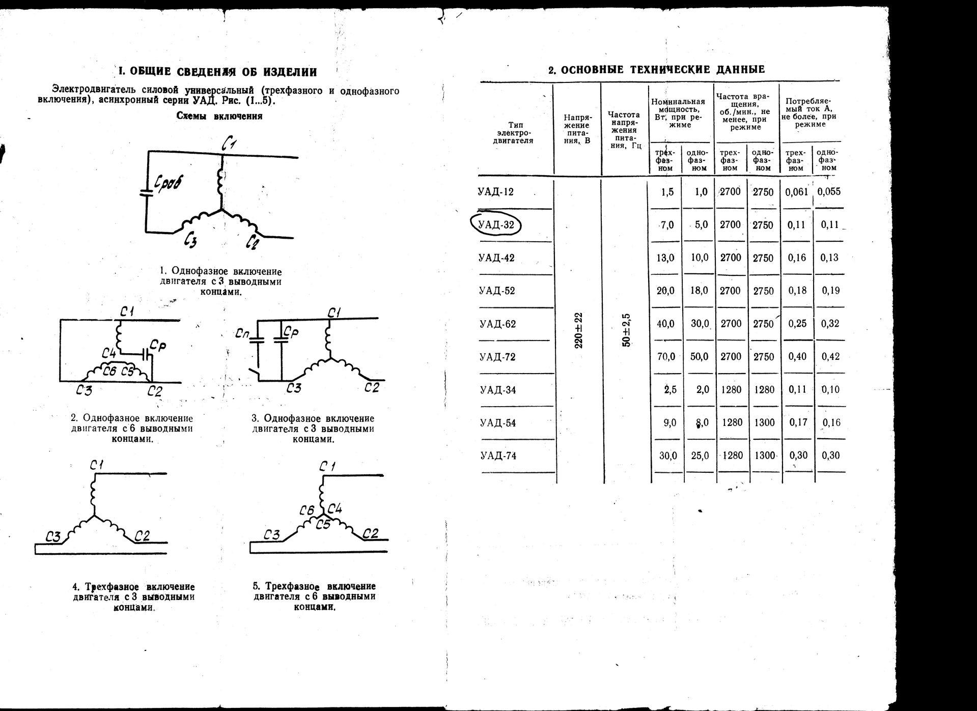 Уад 32 схема включения 220в