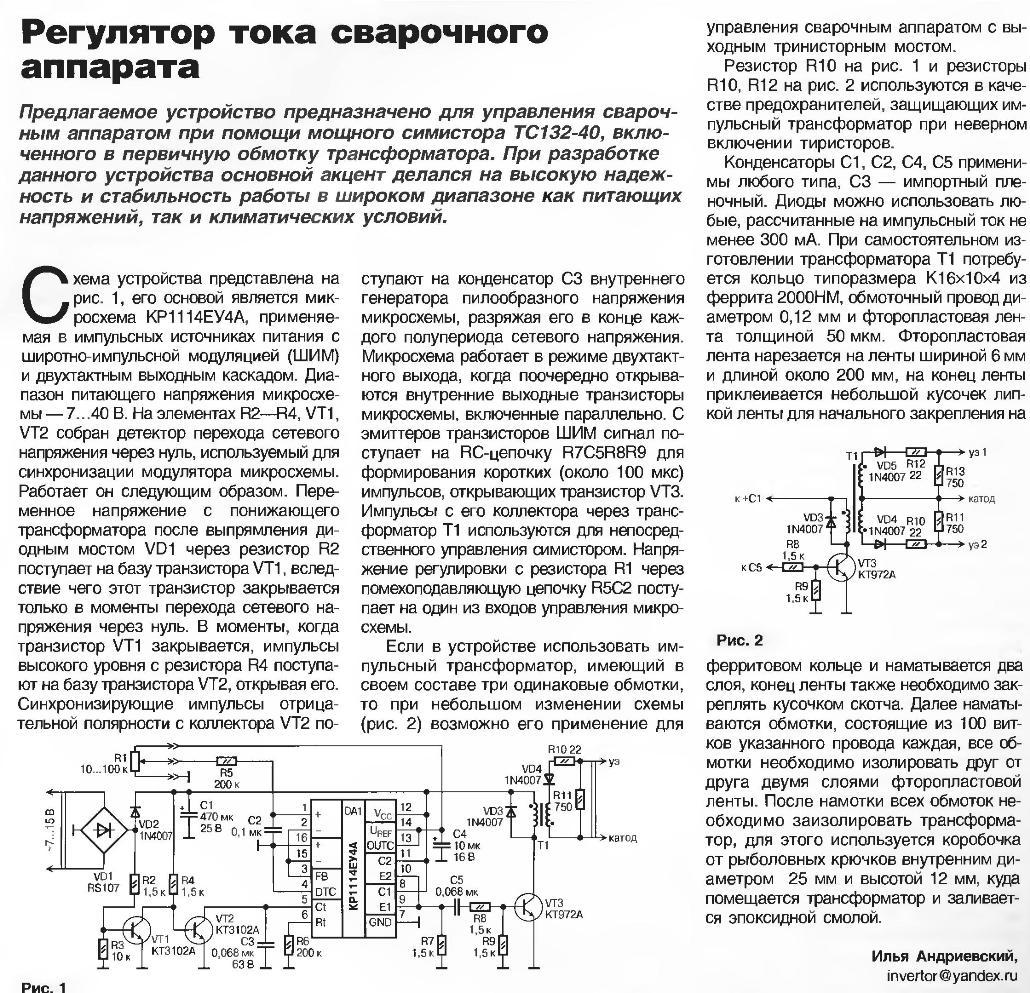 Регулятор тока своими руками : схема и инструкция. Регулятор постоянного 87