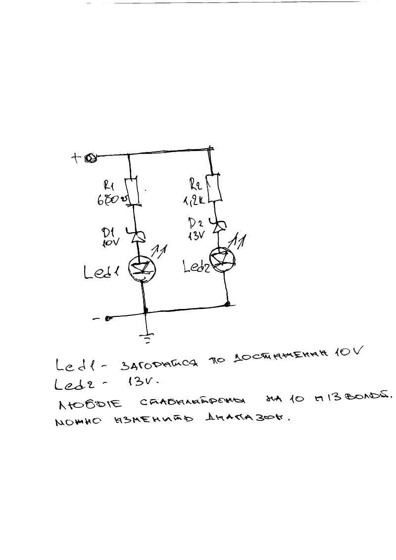 схема заряда индикатора аккумулятора