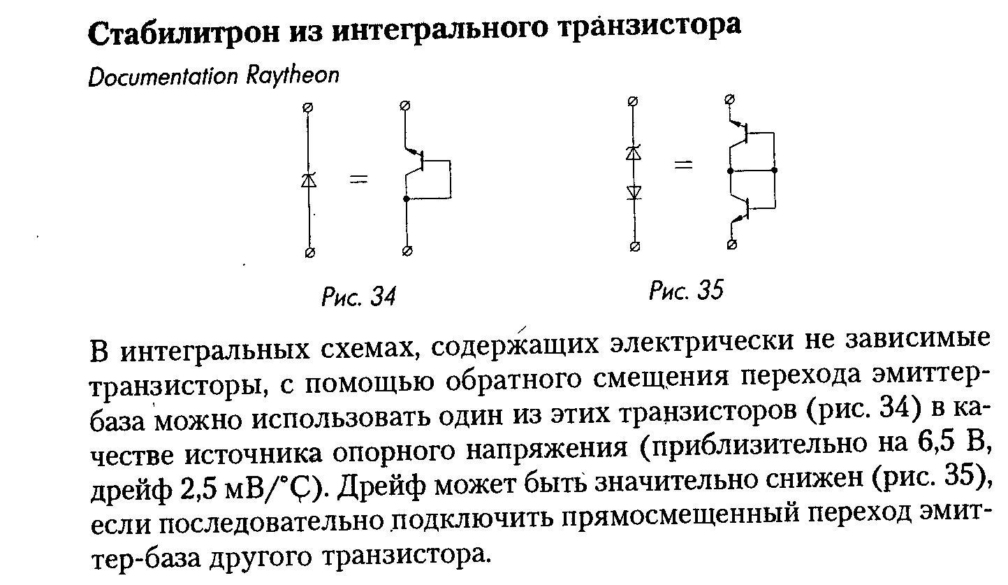 Диодная схема замещения транзистора