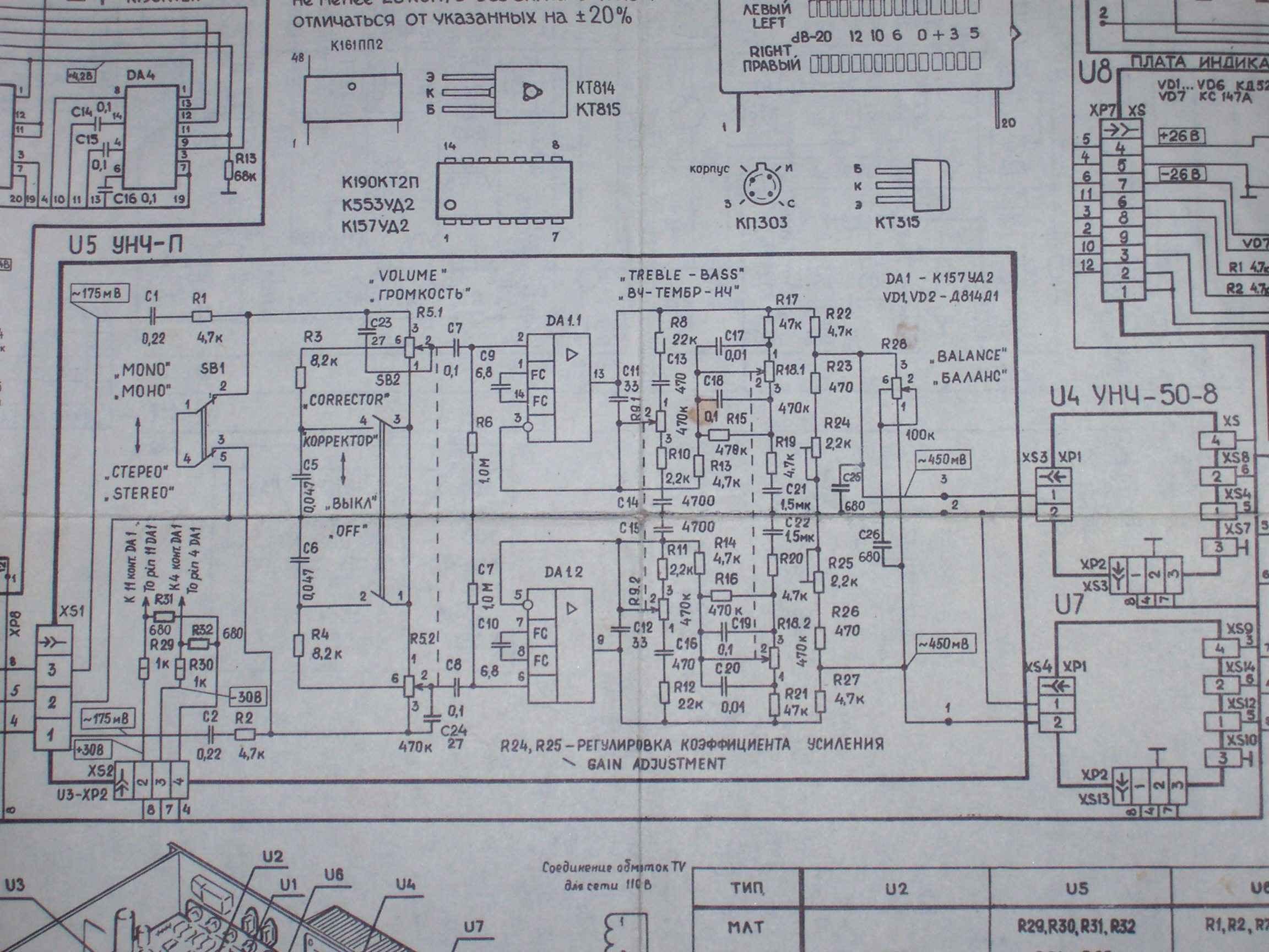 усилитель радиотехника у-101 руководство по эксплуатации
