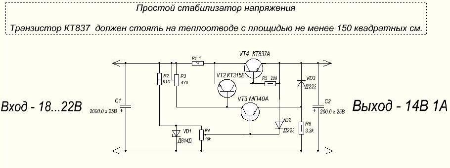 Схема стабилизатора напряжения 16в