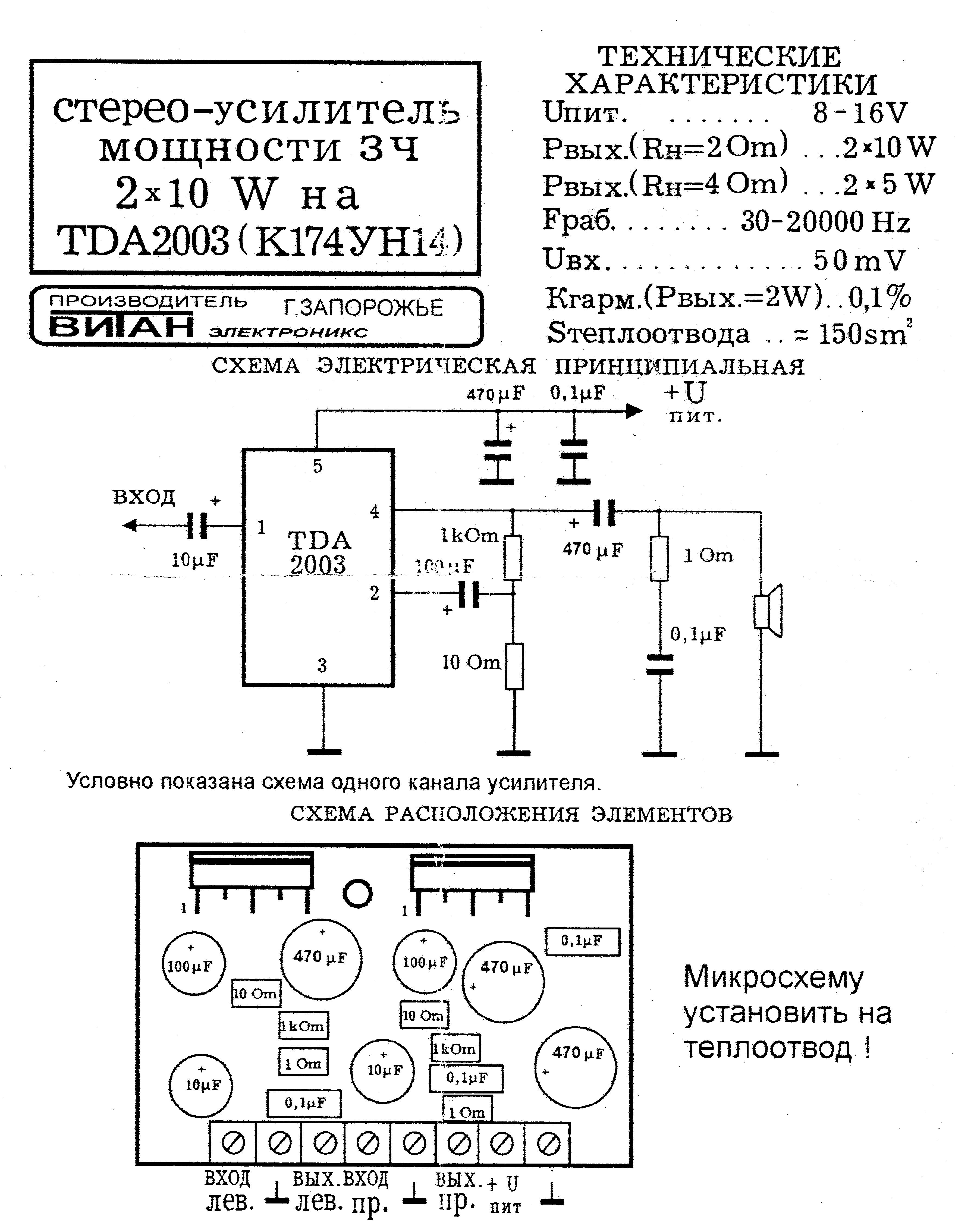 К174ун14 мостовая схема включения
