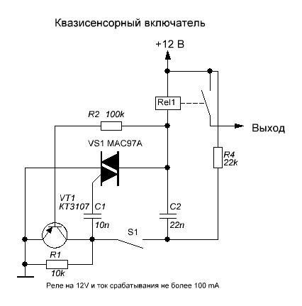 Для VASCO предлагаю более простую схему квазисенсорной кнопки.К информации из поста 93 нужны уточнения:-подключаться...