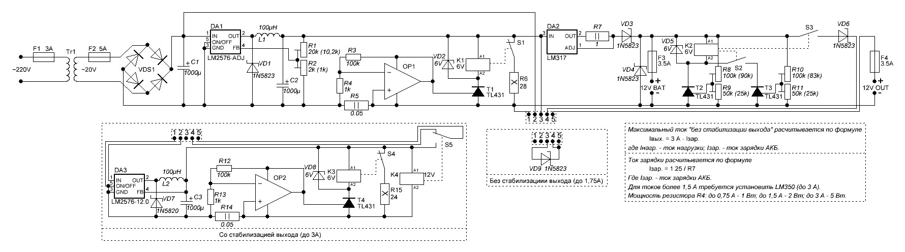 Схема зарядка для аккумулятора 12v 7ah схема