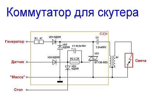 Схема подключения коммутатора на скутере - Схемы.
