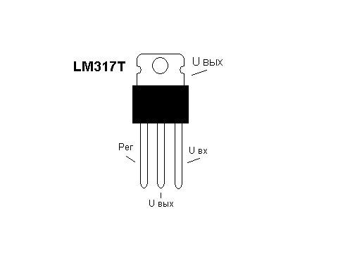 Я уже собрал реобас на Lm317T,