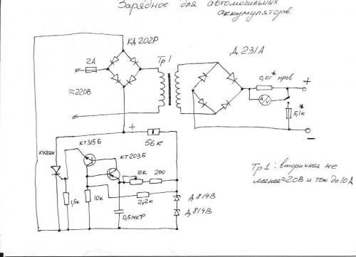 Зарядное асинхронным током схема