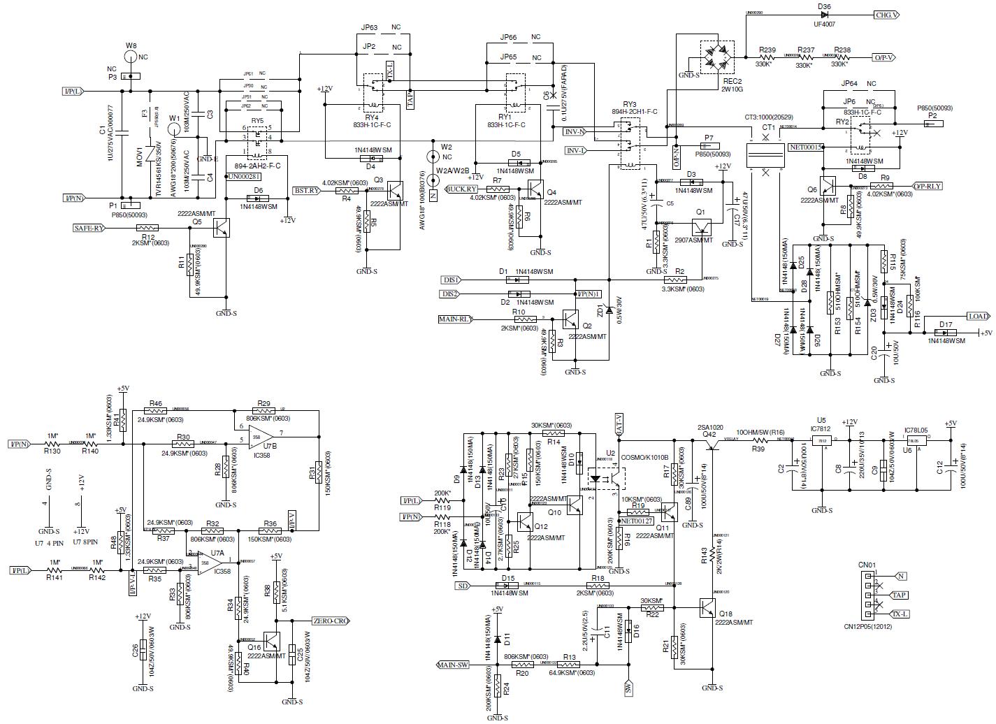 Схема smart ups 700