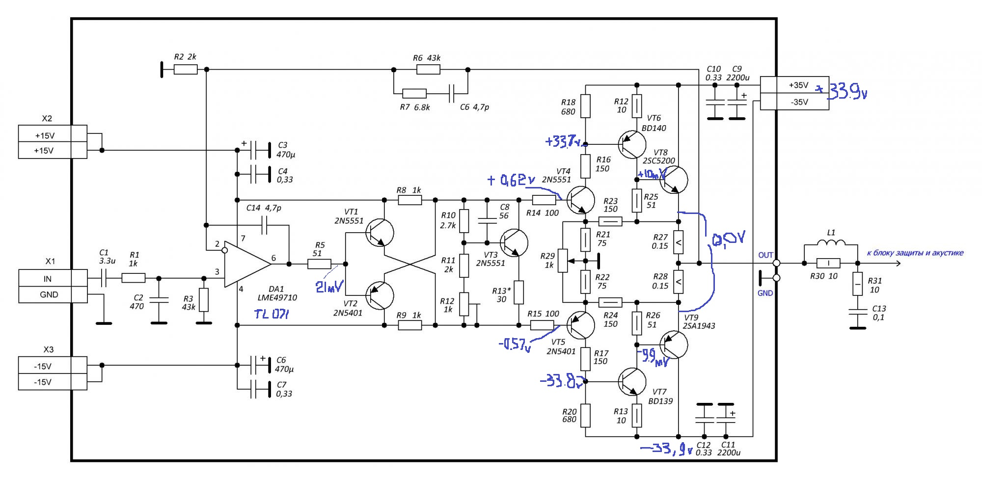 Схема принципиальная усилителя геликон 100