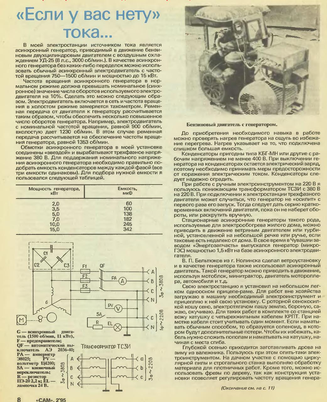 Схема генератора с самозапиткой на асинхронном двигателе