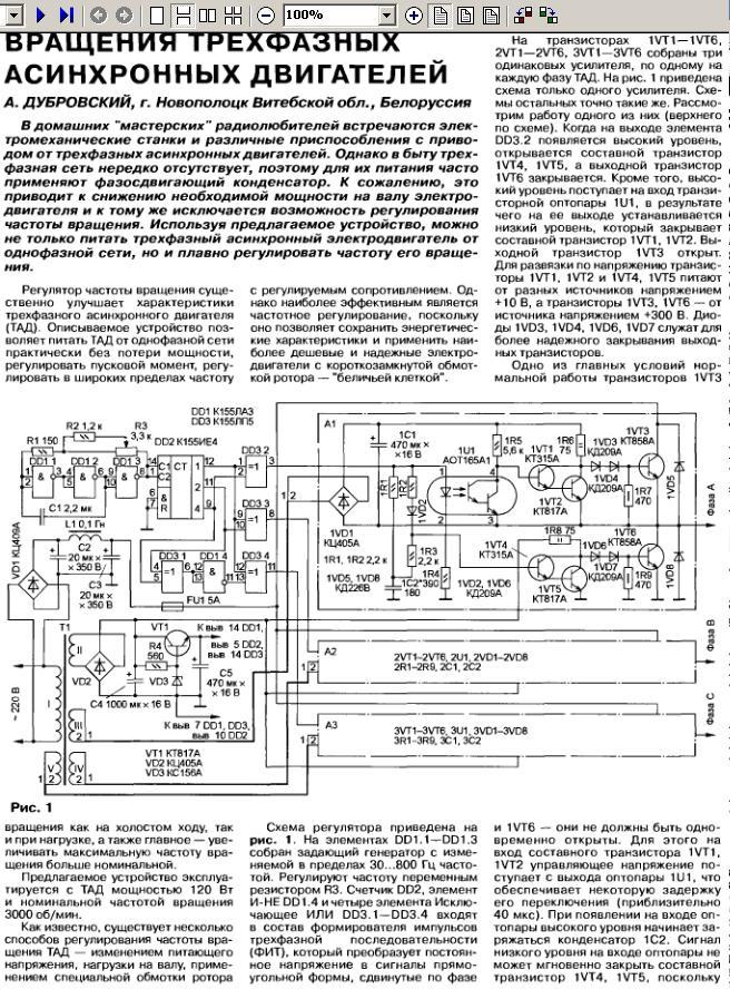 Как сделать регулятор оборотов для электродвигателя 235