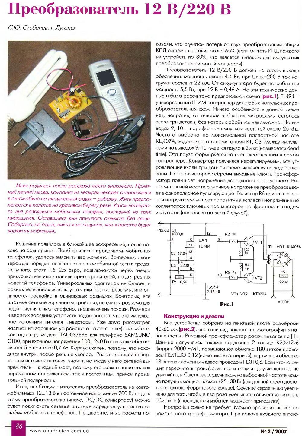 Зарядное устройство сотового телефона схемы